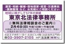 無料相談会2018.2.4
