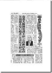 日刊ゲンダイ3